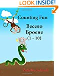 Children's Bulgarian book: Counting F...