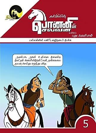 Kalki's Ponniyin Selvan Comics - Book 5 (in TAMIL) Pallakkil
