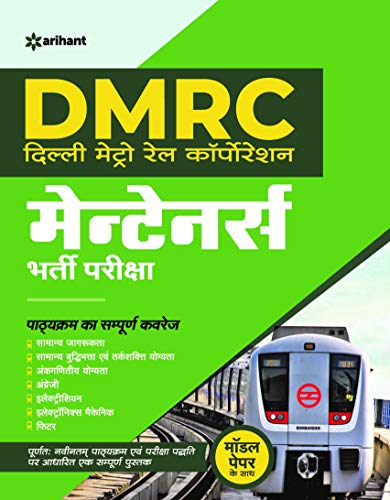 DMRC (Delhi Metro Rail Corporation) Maintainers Guide Hindi 2020