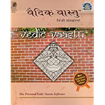 Vedic Vaastu 2.0 (Vaastu Software) Personal Edition - (English + Bengali) Windows