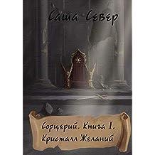 Сорцерий. Книга I. Кристалл Желаний (Russian Edition)
