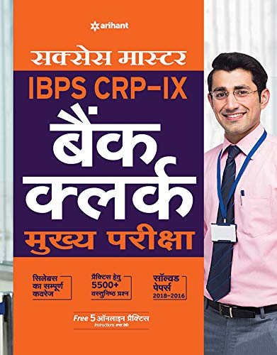 Success Master IBPS-VIII Bank Clerk Mains Exam 2019 Hindi