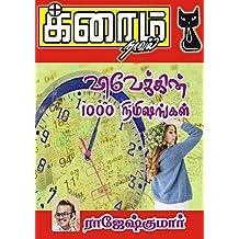 Tamil Crime Stories Pdf