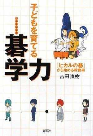 Kodomo o sodateru gogakuryoku : hikaru no go kara hajimeru kyōikujutsu par Naoki Yoshida