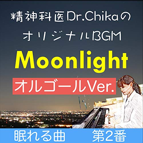 Moonlight -Peaceful sleep music by Dr.Chika- (Music Box) Moonlight Music Box
