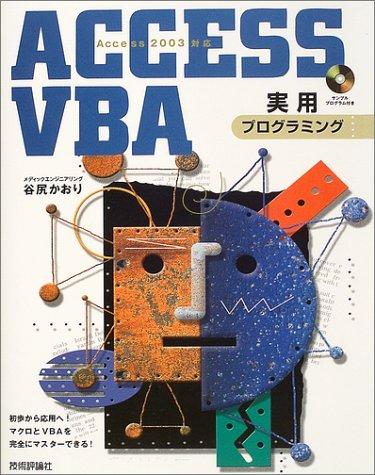 Access VBA jitsuyō puroguramingu : Access 2003 taiō par Kaori Tanijiri