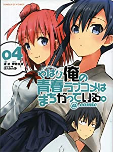 My teen romantic comedy Edition simple Tome 4