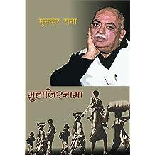 Muhajirnama (2nd) (Hindi Edition)