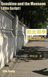 Sunshine and the Monsoon(Film Script) - 阳光雨季(电影剧本)- 中文版: 改编自钟宜霖同名长篇小说