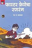 फास्टर फेणेचा रणरंग: Faster Fenecha Ranrang (Marathi Edition)
