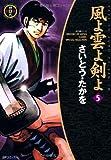風よ雲よ剣よ 5 (SPコミックス 時代劇シリーズ)