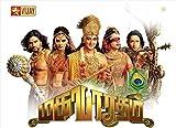 #6: Mahabharaham -Tamil - Star VIjay - All 23 Seasons - 267 Episodes - 480 P (AVI) Video Quality - 11 DVDs