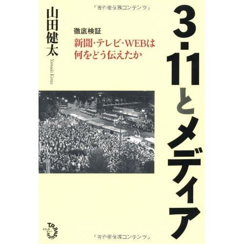 3.11 to media : tettei kenshō, shinbun, terebi, WEB wa nani o dō tsutaeta ka