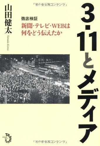 """3.11 to media : tettei kenshoÌ"""", shinbun, terebi, WEB wa nani o doÌ"""" tsutaeta ka par 2013. ©2013 editor: ToÌ"""
