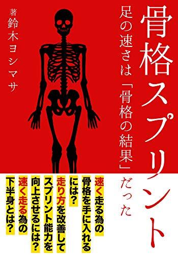 kokkakusupurinnto ashinohayasaha kokkakunokekkadatta (Japanese Edition) book cover