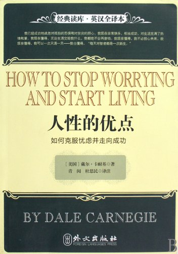 The advantages of human nature - How to overcome worries and to be successful - English-Chinese