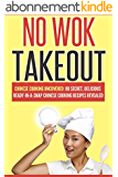 Chinese Cooking: No Wok Takeout! 80 Amazingly Delicious 3 Steps Or Less Chinese Recipes Revealed (Chinese Cookbook, Cooking For One) (cookbook for beginners, ... easy meals for one 2) (English Edition)