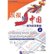 Reading about China from Newspapers - Elementary Newspaper Reading [Book 1]