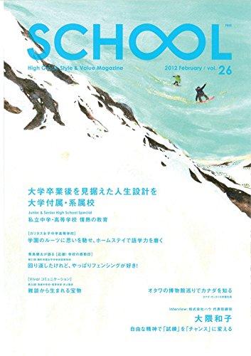 suku-ru boryu-mu gojyuu (Japanese Edition)
