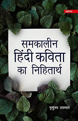 Samkaleen Hindi Kavita ka Nihithartha