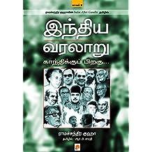 Indhiya Varalaaru - Gandhikku Piragu Part 2  (Tamil)