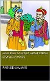 #8: अकबर बीरबल की कहानियाँ: Akbar Birbal stories in Hindi: Illustrated (Hindi Edition)