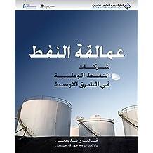 عمالقة النفط؛ شركات النفط الوطنية في الشرق الأوسط (Arabic Edition)
