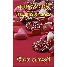 காதலோடு பேதமில்லை: உயிர் தொடும் நல்லிசையே பார்ட் 2 (Tamil Edition)