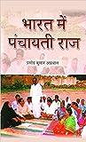 Bharat Mein Panchayati Raaj