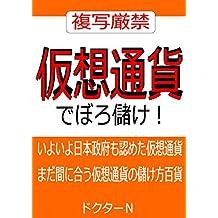 kaoutuukademboromouke (Japanese Edition)