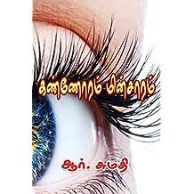 கண்ணோரம் மின்சாரம் (Tamil Edition)
