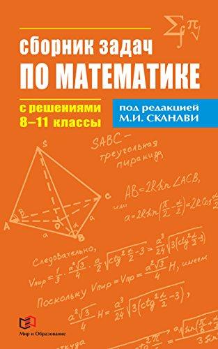 Задачи 8 класс математика с решением решение задач на колебания стержня