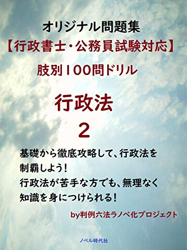 administrative law 100problem drill 2 learn card of law (Japanese Edition)
