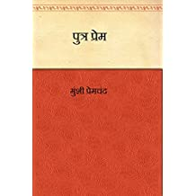 Putra Prem  (Hindi)