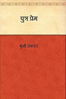 Putra Prem  (Hindi) by [Munshi Premchand]