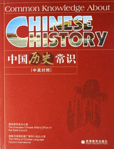 Common Knowledge About Chinese History