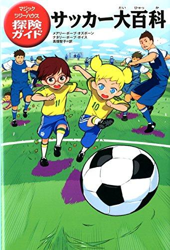 Magic Tree House Fact Tracker #29: Soccer: A Nonfiction Companion to Magic Tree House #52: Soccer on Sunday por Mary P Osborne