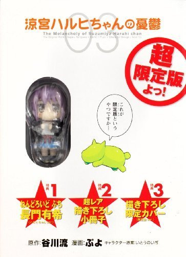 The Melancholy of Suzumiya Haruhi-chan Bundle - Yuki...