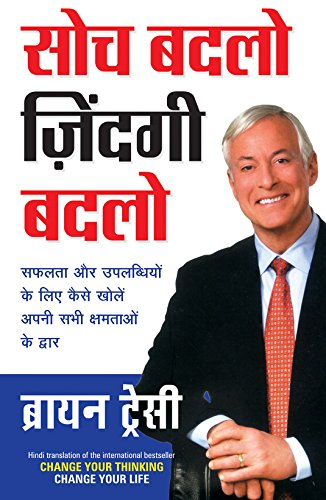Brian Tracy Books In Hindi Pdf