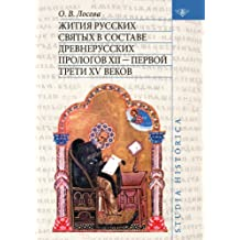 Lives of Russian saints as part of ancient Prologue XII - the first third of the XV centuries