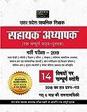 #8: Uttar Pradesh Sahayak Adhyapak Bharti Pariksha 2019