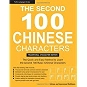The Second 100 Chinese Characters: Traditional Character Edition: The Quick and Easy Method to Learn the Second 100 Most Basic Chinese Characters by Laurence Matthews (2016-09-20)
