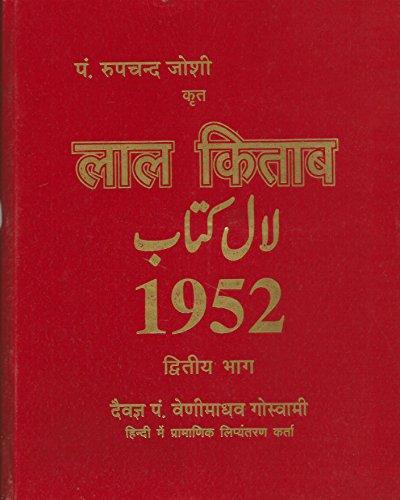 Lal Kitab 1952 By Pt Rupchander Joshi (2 Vol. Set)