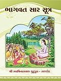 Bhagwat Sar Sutra: Religion Book (1) (Gujarati Edition)