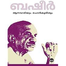 Anavariyum Ponkurishum (Malayalam)
