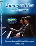 Summer Live in Sapporo [DVD]