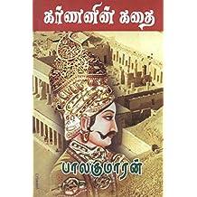 Karnanin Kadhai (Tamil Edition)