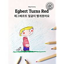 Egbert Turns Red/에그베르트 얼굴이 빨개졌어요: Children's Book English-Korean (Bilingual Edition/Dual Language) (English Edition)
