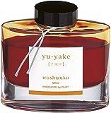 Pilot Iroshizuku Fountain Pen Ink - 50 ml Bottle - Yu-yake Sunset (Burnt Orange) (japan import)