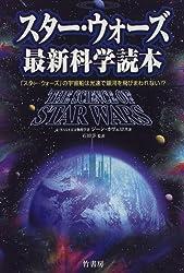 スター・ウォーズ最新科学読本_『スター・ウォーズ』の宇宙船は光速で銀河を飛びまわれない!?